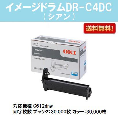 OKI イメージドラムDR-C4DC シアン【純正品】【翌営業日出荷】【送料無料】【C612dnw】【SALE】