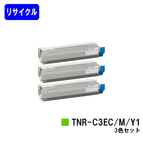 OKI トナーカートリッジ TNR-C3EC1/M1/Y1お買い得カラー3色セット【リサイクルトナー】【即日出荷】【送料無料】【C8600dn/C8650dn/C8800dn】