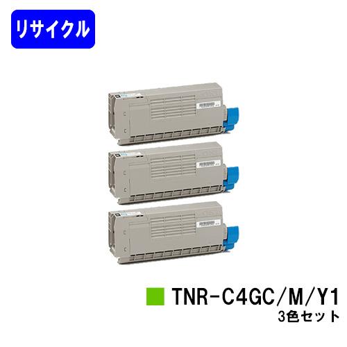 OKI トナーカートリッジ TNR-C4GC1/M1/Y1お買い得カラー3色セット【リサイクルトナー】【在庫希少品】【送料無料】【COREFIDO C711dn/COREFIDO C711dn2】※ご注文前に在庫をご確認下さい
