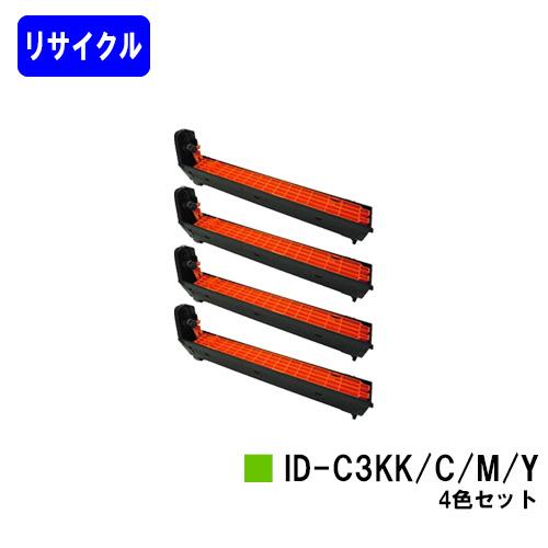 OKI イメージドラム ID-C3KK/C/M/Yお買い得4色セット【リサイクル品】【即日出荷】【送料無料】【C810dn/C810dn-T/C830dn/MC860dn/MC860dtn】