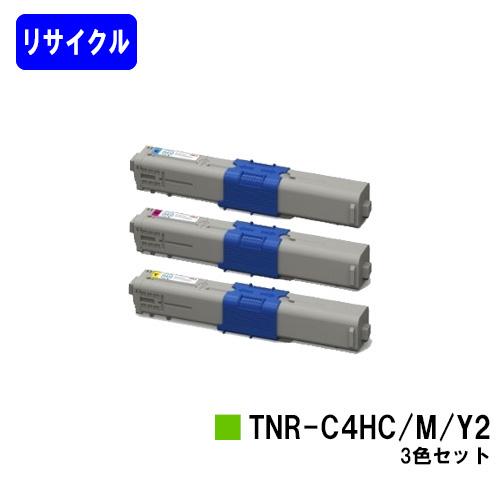 OKI トナーカートリッジ TNR-C4HC2/M2/Y2お買い得カラー3色セット【リサイクルトナー】【即日出荷】【送料無料】【COREFIDO C510dn/COREFIDO C530dn/COREFIDO MC561dn】