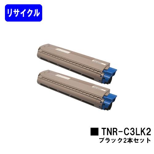 OKI トナーカートリッジ TNR-C3LK2 ブラックお買い得2本セット【リサイクルトナー】【即日出荷】【送料無料】【COREFIDO C841dn/C811dn/C811dn-T】
