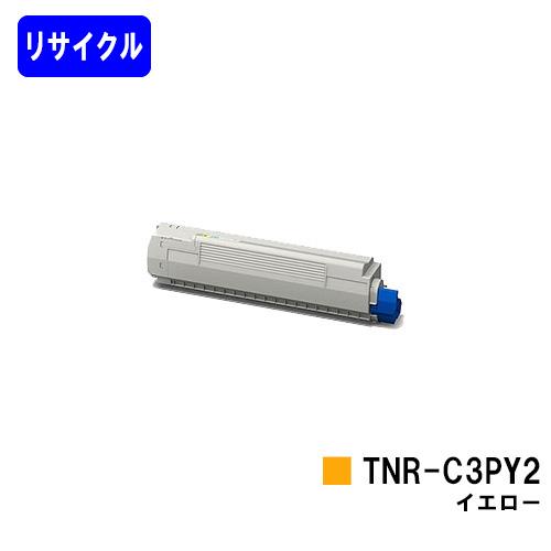 OKI トナーカートリッジ TNR-C3PY2 イエロー【リサイクルトナー】【即日出荷】【送料無料】【COREFIDO MC862dn/COREFIDO MC862dn-T】※ご注文前に在庫の確認をお願いします