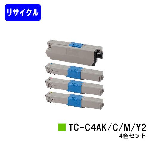 OKI トナーカートリッジ TC-C4AK2/C2/M2/Y2お買い得4色セット【リサイクルトナー】【即日出荷】【送料無料】【C332dnw/MC363dnw】※ご注文前に在庫の確認をお願いします