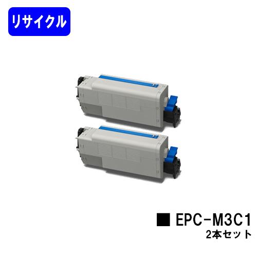 OKI EPトナーカートリッジ EPC-M3C1 お買い得2本セット【リサイクルトナー】【即日出荷】【送料無料】【COREFIDO B841dn/COREFIDO B821n-T/COREFIDO B801n】