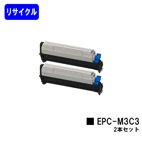 OKI EPトナーカートリッジ EPC-M3C3 お買い得2本セット【リサイクルトナー】【即日出荷】【送料無料】【COREFIDO B841dn/COREFIDO B821n-T/COREFIDO B801n】