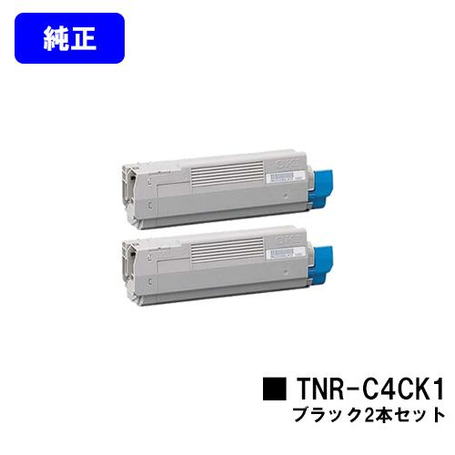 OKI トナーカートリッジ TNR-C4CK1 ブラックお買い得2本セット【純正品】【翌営業日出荷】【送料無料】【C5800n/C5800dn/C5900dn】