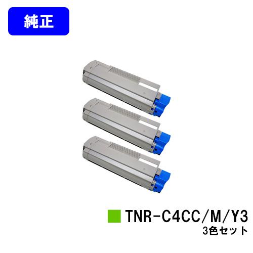 OKI トナーカートリッジ TNR-C4CC3/M3/Y3お買い得カラー3色セット【純正品】【翌営業日出荷】【送料無料】【C5800n/C5800dn/C5900dn】