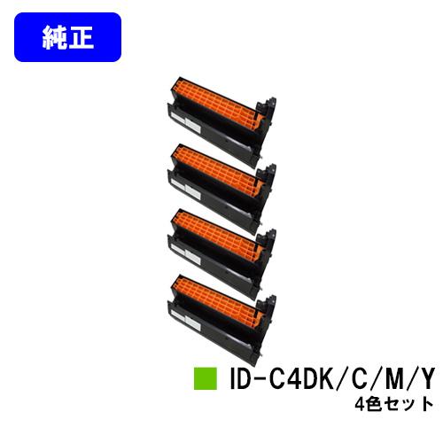 OKI イメージドラム ID-C4DK/C/M/Yお買い得4色セット【純正品】【翌営業日出荷】【送料無料】【C5800n/C5800dn/C5900dn】