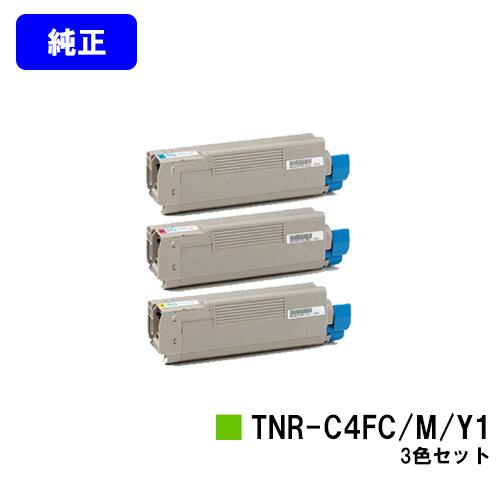 OKI トナーカートリッジ TNR-C4FC1/M1/Y1お買い得カラー3色セット【純正品】【翌営業日出荷】【送料無料】【COREFIDO C610dn/C610dn2】