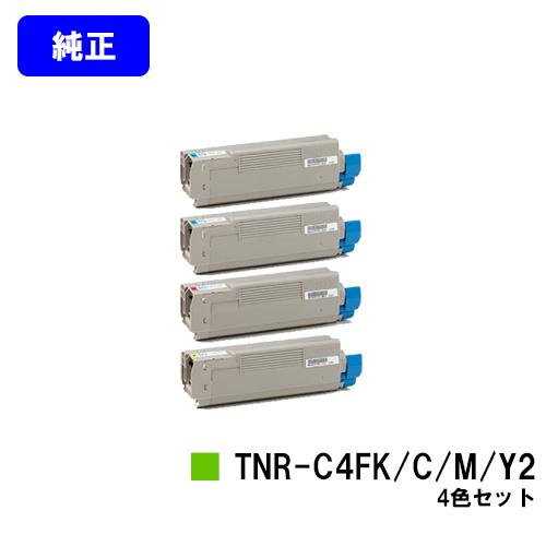 OKI トナーカートリッジ TNR-C4FK2/C2/M2/Y2お買い得4色セット【純正品】【翌営業日出荷】【送料無料】【COREFIDO C610dn/COREFIDO C610dn2】