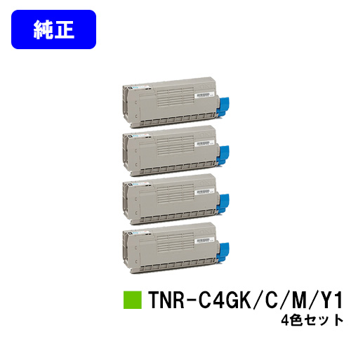 OKI トナーカートリッジ TNR-C4GK1/C1/M1/Y1お買い得4色セット【純正品】【翌営業日出荷】【送料無料】【COREFIDO C711dn/COREFIDO C711dn2】
