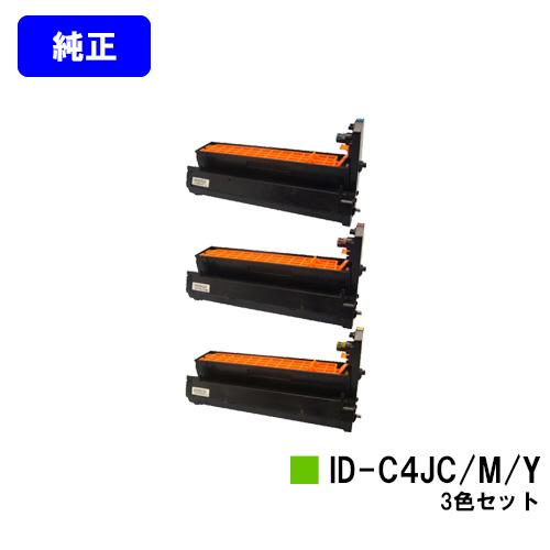 OKI イメージドラム ID-C4JC/M/Yお買い得カラー3色セット【純正品】【翌営業日出荷】【送料無料】【COREFIDO C711dn/COREFIDO C711dn2】