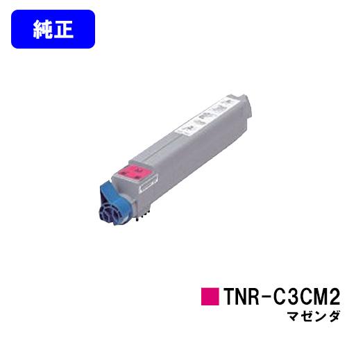 OKI トナーカートリッジ TNR-C3CM2 マゼンダ【純正品】【翌営業日出荷】【送料無料】【MICROLINE Pro9800PS-X/Pro9800PS-S/Pro9800PS-E/9600PS】