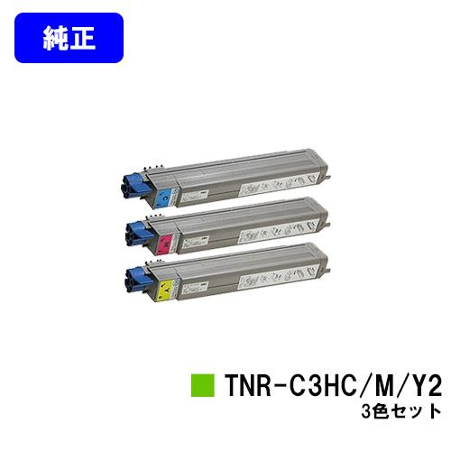 OKI トナーカートリッジ TNR-C3HC2/M2/Y2お買い得カラー3色セット【純正品】【翌営業日出荷】【送料無料】【MICROLINE Pro930PS-X/Pro930PS-S/Pro930PS-E/910PS/910PS-D】