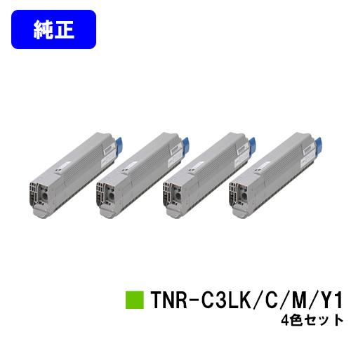 OKI トナーカートリッジ TNR-C3LK1/C1/M1/Y1お買い得4色セット【純正品】【翌営業日出荷】【送料無料】【COREFIDO C841dn/C811dn/C811dn-T/MC863dnwv/MC863dnw/MC883dnwv/MC883dnw】