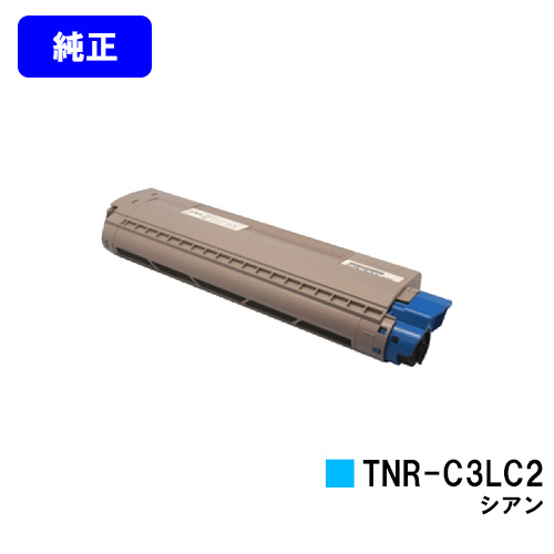 OKI トナーカートリッジ TNR-C3LC2 シアン【純正品】【翌営業日出荷】【送料無料】【COREFIDO C841dn/C811dn/C811dn-T/MC863dnwv/MC863dnw/MC883dnwv/MC883dnw】【SALE】