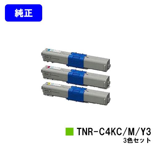 OKI トナーカートリッジ TNR-C4KC3/M3/Y3お買い得カラー3色セット【純正品】【翌営業日出荷】【送料無料】【COREFIDO C312dn/COREFIDO MC362dn/COREFIDO MC362dnw】