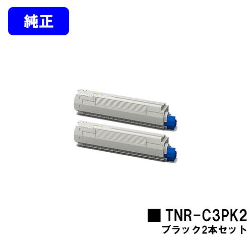 OKI トナーカートリッジ TNR-C3PK2 ブラックお買い得2本セット【純正品】【翌営業日出荷】【送料無料】【COREFIDO MC862dn/COREFIDO MC862dn-T】