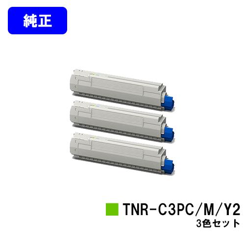OKI トナーカートリッジ TNR-C3PC2/M2/Y2お買い得カラー3色セット【純正品】【翌営業日出荷】【送料無料】【COREFIDO MC862dn/COREFIDO MC862dn-T】