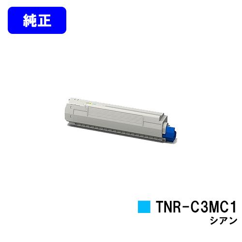 OKI トナーカートリッジ TNR-C3MC1 シアン【純正品】【翌営業日出荷】【送料無料】【COREFIDO MC852dn】
