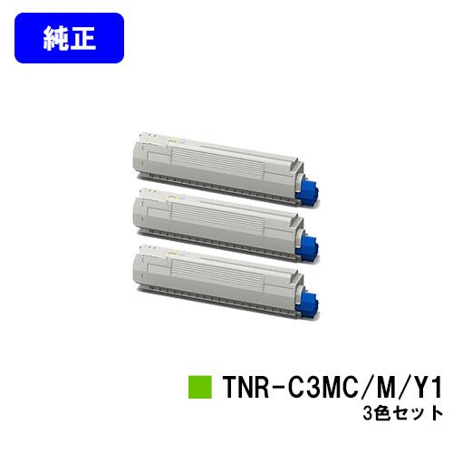 OKI トナーカートリッジ TNR-C3MC1/M1/Y1お買い得カラー3色セット【純正品】【翌営業日出荷】【送料無料】【COREFIDO MC852dn】【SALE】