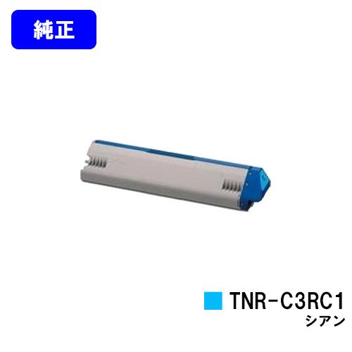 OKI トナーカートリッジ TNR-C3RC1 シアン【純正品】【翌営業日出荷】【送料無料】【ML VINCI C941dn/ML VINCI C931dn】