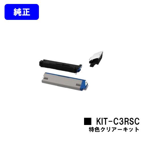 OKI 特色クリアーキット KIT-C3RSC【純正品】【2~3営業日内出荷】【送料無料】【ML VINCI C941dn】