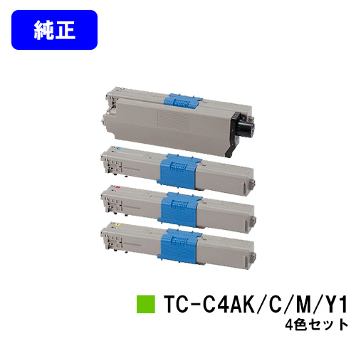 OKI トナーカートリッジ TC-C4AK1/C1/M1/Y1お買い得4色セット【純正品】【翌営業日出荷】【送料無料】【C332dnw/MC363dnw】