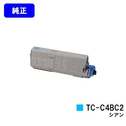OKI トナーカートリッジ TC-C4BC2 シアン【純正品】【翌営業日出荷】【送料無料】【C542dnw/MC573dnw】