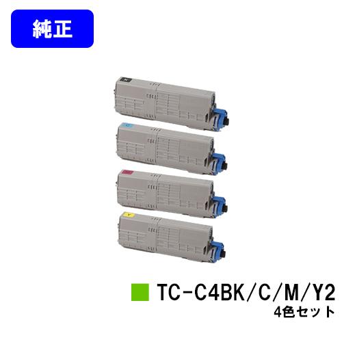 OKI トナーカートリッジ TC-C4BK2/C2/M2/Y2お買い得4色セット【純正品】【翌営業日出荷】【送料無料】【C542dnw/MC573dnw】【SALE】
