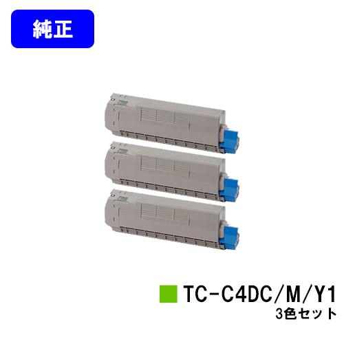 OKI トナーカートリッジ TC-C4DC1/M1/Y1お買い得カラー3色セット【純正品】【翌営業日出荷】【送料無料】【C612dnw】
