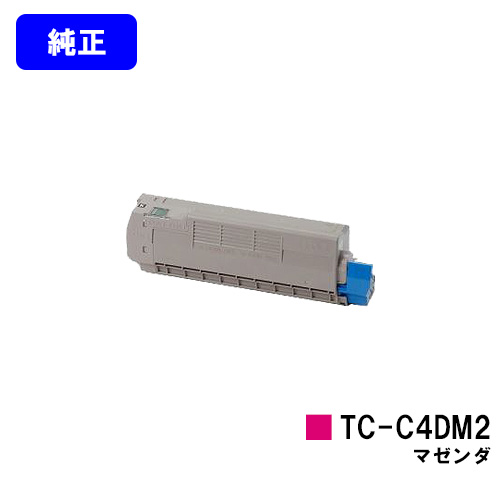 OKI トナーカートリッジ TC-C4DM2 マゼンダ【純正品】【翌営業日出荷】【】【C612dnw】:プリントジョーズ店