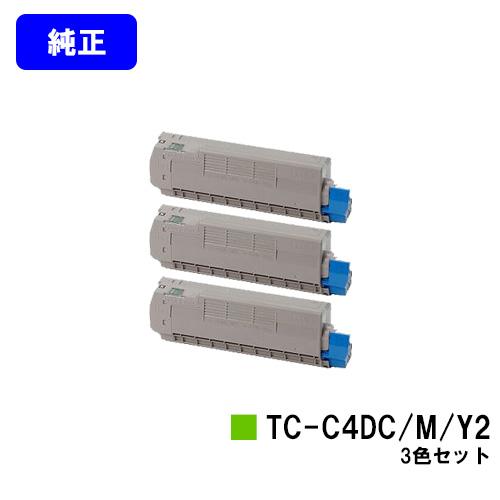 OKI トナーカートリッジ TC-C4DC2/M2/Y2お買い得カラー3色セット【純正品】【翌営業日出荷】【送料無料】【C612dnw】