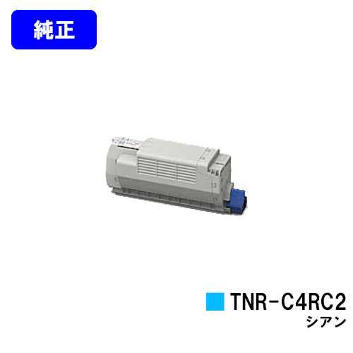OKI トナーカートリッジ TNR-C4RC2 シアン【純正品】【翌営業日出荷】【送料無料】【COREFIDO MC780dn/COREFIDO MC780dnf】