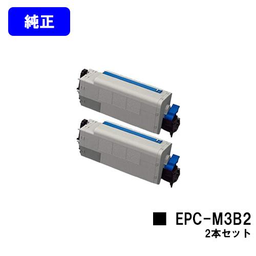 OKI EPトナーカートリッジ EPC-M3B2お買い得2本セット【純正品】【翌営業日出荷】【送料無料】【COREFIDO B820n/B840dn】
