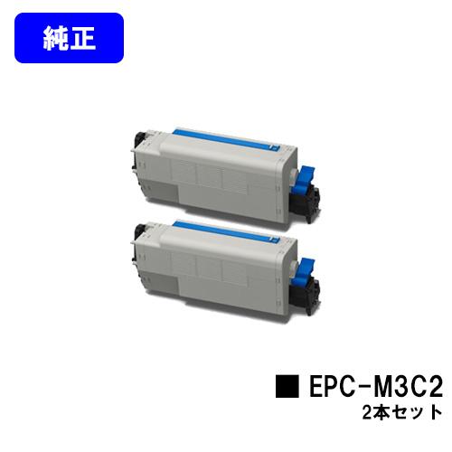 OKI EPトナーカートリッジ EPC-M3C2お買い得2本セット【純正品】【翌営業日出荷】【送料無料】【COREFIDO B841dn/COREFIDO B821n-T】