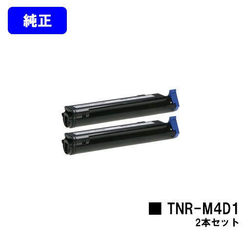 OKI トナーカートリッジ TNR-M4D1お買い得2本セット【純正品】【翌営業日出荷】【送料無料】【COREFIDO B410dn/B430dn】