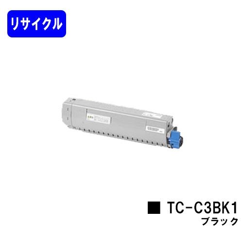 OKI トナーカートリッジ TC-C3BK1 ブラック【リサイクルトナー】【リターン品】【送料無料】【C844dnw/C835dnwt/C835dnw/C824dn】※使用済みカートリッジが必要です