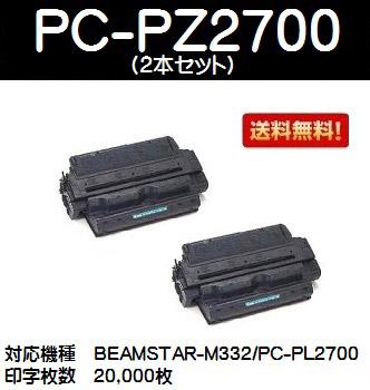 HITACHI PC-PZ2700 お買い得2本セット【リサイクルトナー】【即日出荷】【送料無料】【SALE】