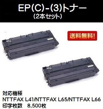 NTT EP(C)-(3)トナーカートリッジ お買い得2本セット【リサイクルトナー】【即日出荷】【送料無料】【NTTFAX L41/NTTFAX L65/NTTFAX L66】※ご注文前に在庫をご確認下さい【SALE】