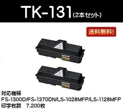 京セラ(KYOCERA) トナーカートリッジTK-131 お買い得2本セット【リサイクルトナー】【即日出荷】【送料無料】【FS-1300D/FS-1370DN/LS-1028MFP/LS-1128MFP/ECOSYS P2135dn】【SALE】
