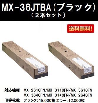 シャープ トナーカートリッジMX-36JTBA ブラックお買い得2本セット【純正品】【2~3営業日内出荷】【送料無料】【MX-2610FN/MX-3110FN/MX-3610FN/MX-3640FN/MX-3140FN/MX-2640FN】【SALE】
