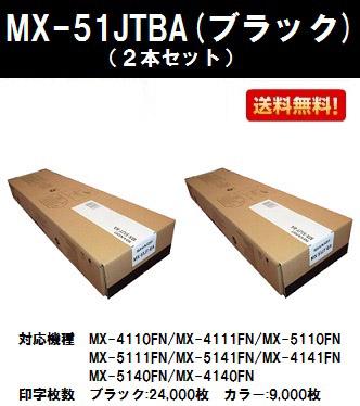 シャープ トナーカートリッジ MX-51JTBA ブラック お買い得2本セット【純正品】【翌営業日出荷】【送料無料】※代引き不可【SALE】