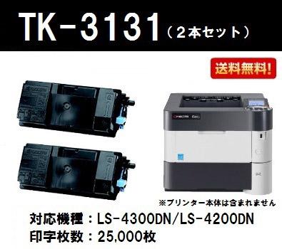 京セラ(KYOCERA) トナーカートリッジTK-3131お買い得2本セット【純正品】【翌営業日出荷】【送料無料】【LS-4300DN/LS-4200DN】【SALE】