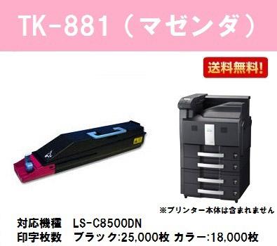 京セラ(KYOCERA) トナーカートリッジTK-881 マゼンダ【純正品】【2~3営業日内出荷】【送料無料】【LS-C8500DN】※メーカー直送品のため代引き不可【SALE】