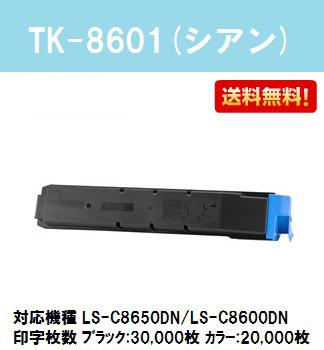 京セラ(KYOCERA) トナーカートリッジTK-8601 シアン【純正品】【翌営業日出荷】【送料無料】【LS-C8650DN/LS-C8600DN】【SALE】