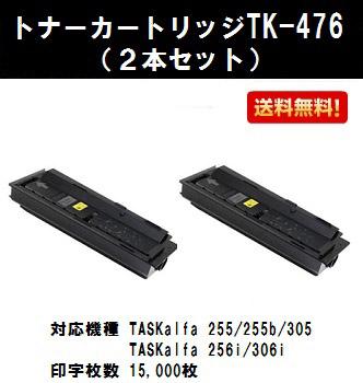 京セラ(KYOCERA) トナーカートリッジTK-476お買い得2本セット【海外純正品型番:TK-477】【海外純正品】【2~3営業日内出荷】【送料無料】【TASKalfa 255/TASKalfa 255b/TASKalfa 305/TASKalfa 256i/TASKalfa 306i】【SALE】