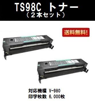ムラテック TS98Cトナー お買い得2本セット【リサイクルトナー】【即日出荷】【送料無料】【V-980】※ご注文前に在庫の確認をお願いします【SALE】