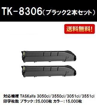 京セラ(KYOCERA) トナーカートリッジTK-8306ブラックお買い得2本セット【海外純正品】【2~3営業日内出荷】【送料無料】【TASKalfa 3050ci/TASKalfa 3550ci/TASKalfa 3051ci/TASKalfa 3551ci】【SALE】